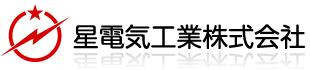星電気工業株式会社について
